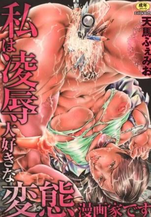 ยอดขายดีเพราะมีเรป – [Tenma Femio] Watashi wa Ryoujoku Daisuki na Hentai Mangaka desu (Watashi wa Ryoujoku Daisuki na Hentai Mangaka desu)